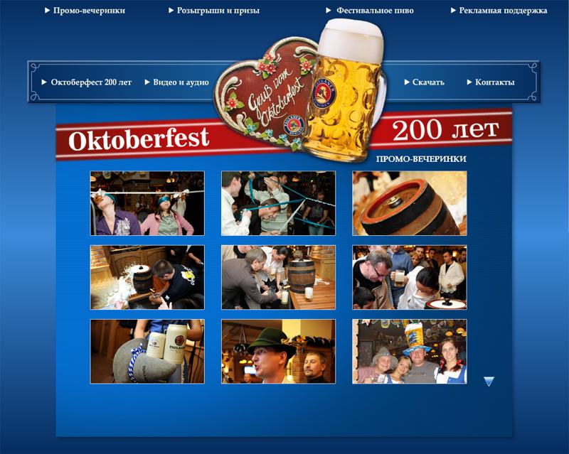 Flash-презентация пива Paulainer