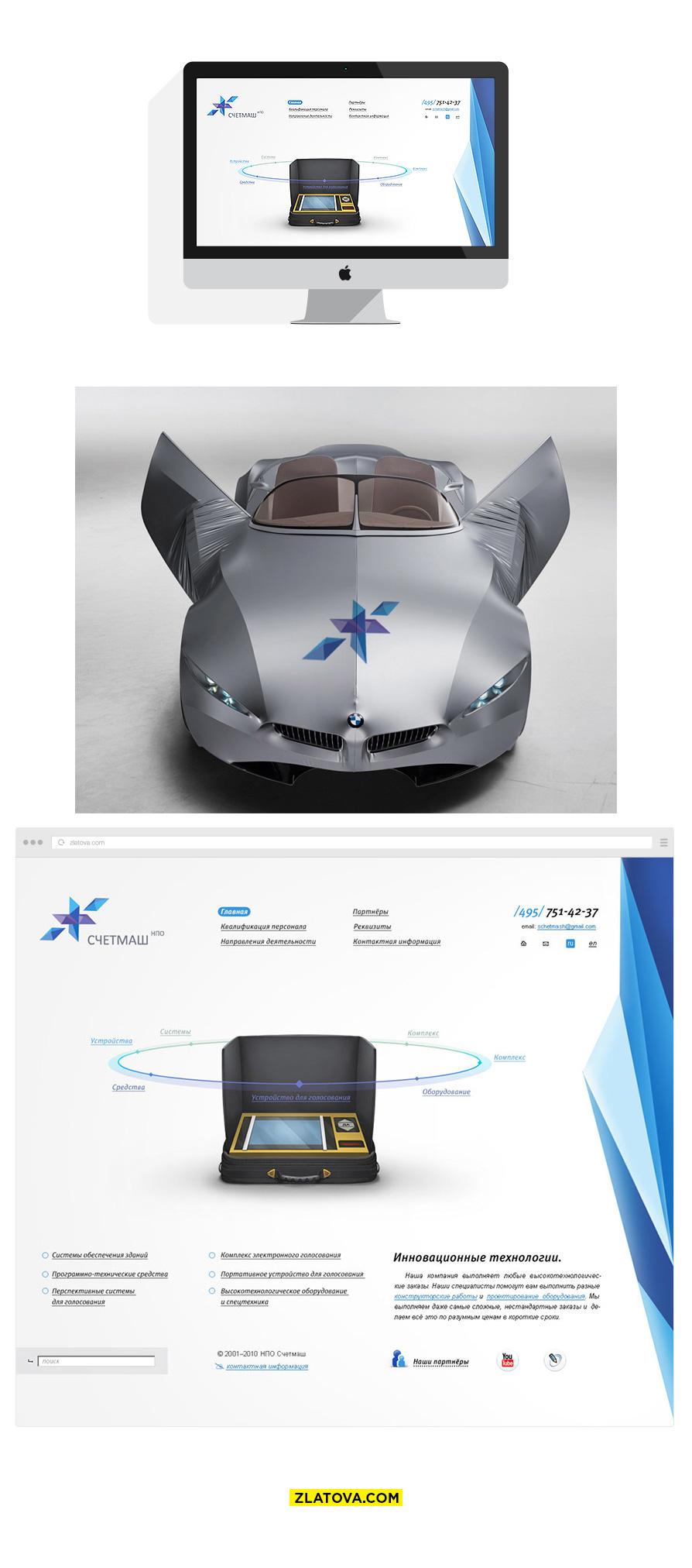СчетМаш — инновационные технологии