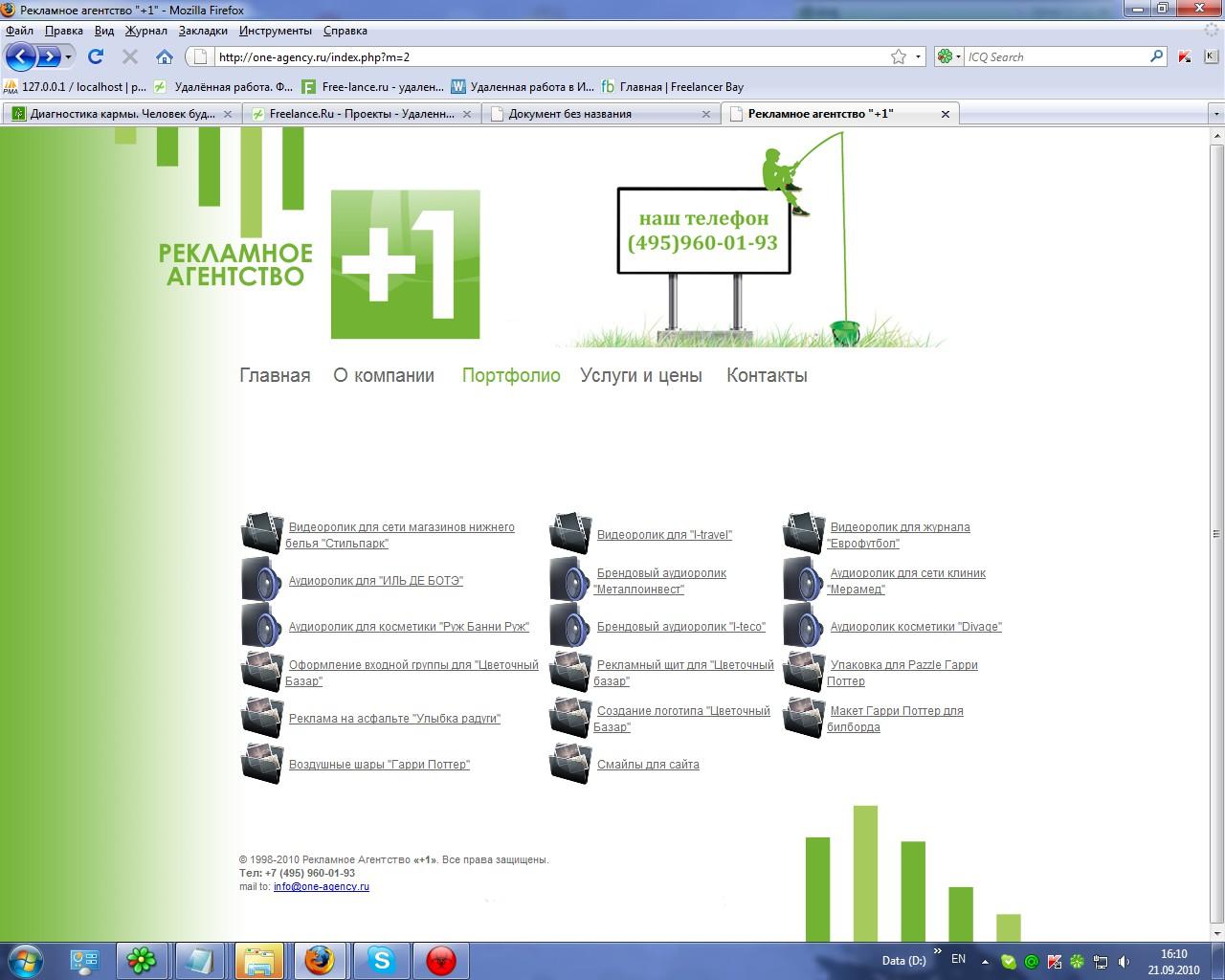 Программирование сайта для рекламного агенства