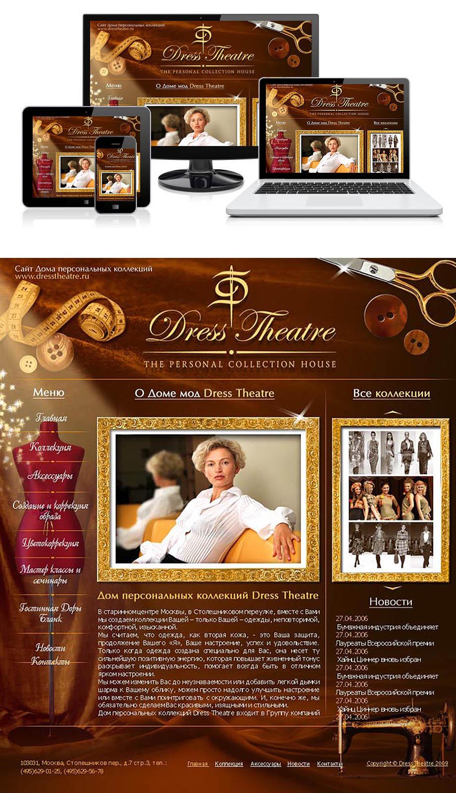 Сайт модельного агенства