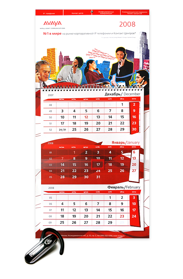 Календарь для Avaya