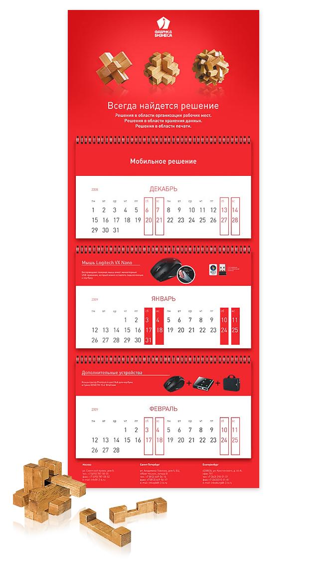 Календарь для компания «Фабрика Бизнеса» -Решения для бизнеса