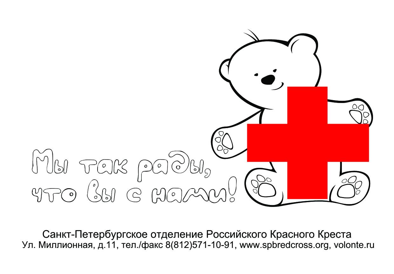открытка для детского отделения красного креста
