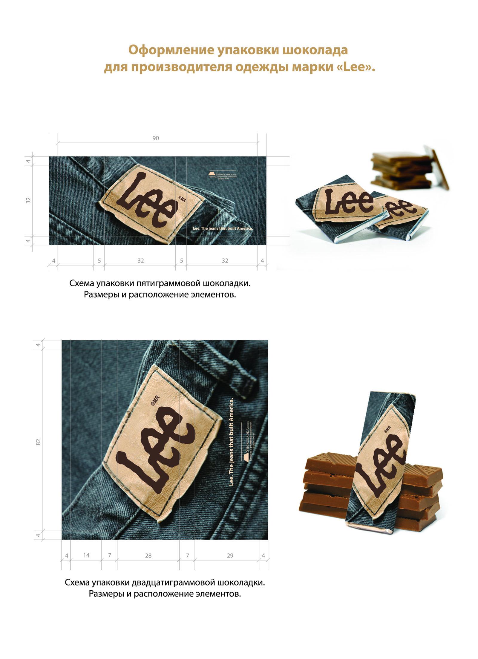 упаковка шоколадки с фирменной символикой