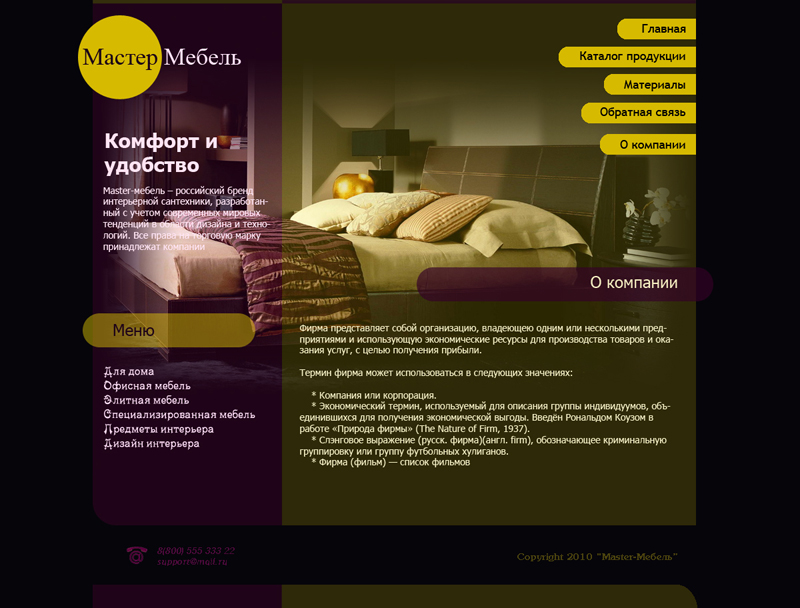 Дизайнеры мебели фрилансеры сайты для начинающих фрилансеров программистов