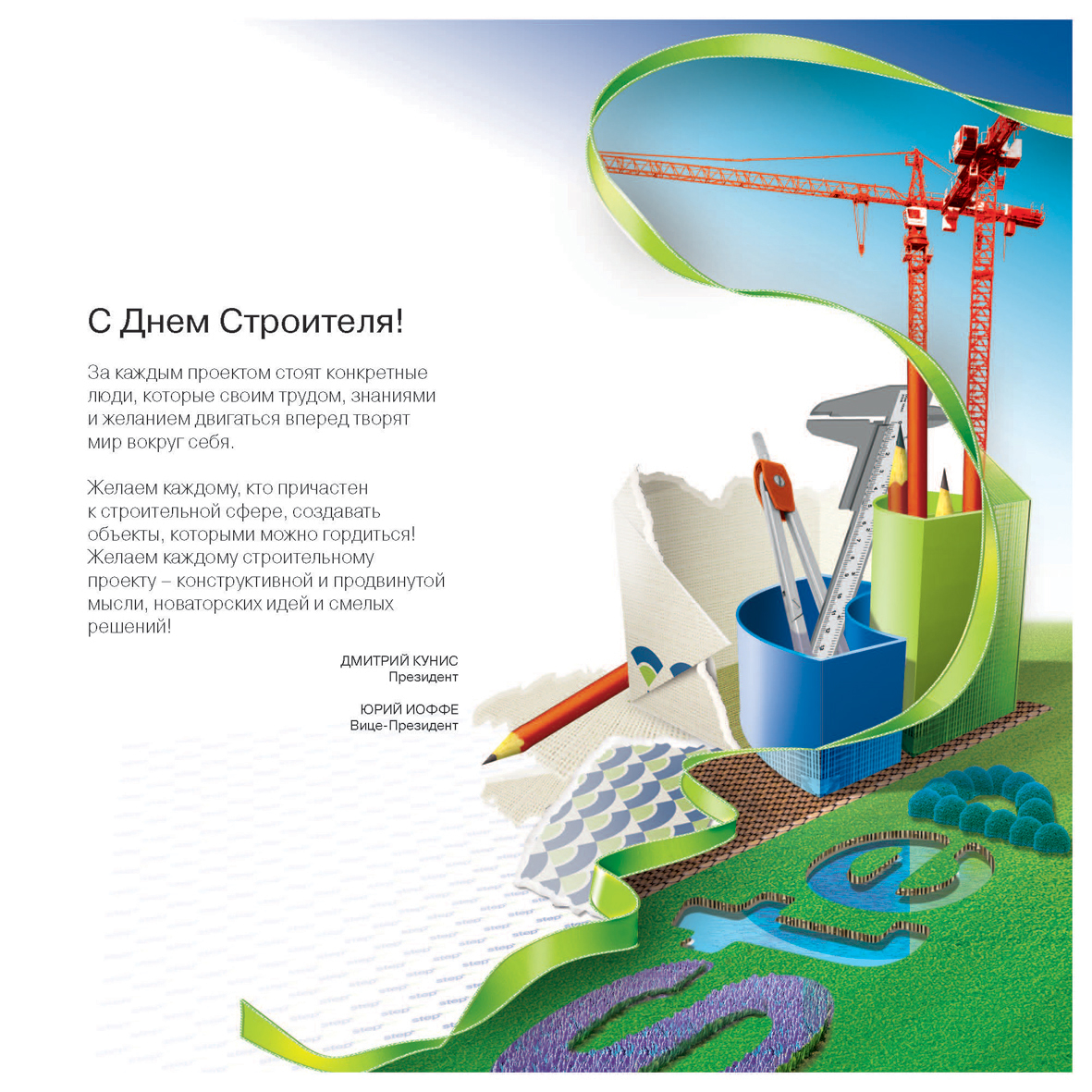 открытки ко дню строителя проектировщикам натура таких