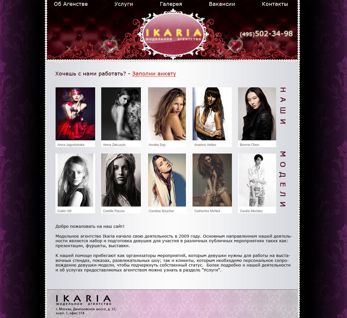Икария - модельное агентство