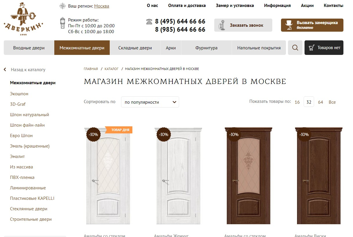 Продающий сео-текст. Межкомнатные двери в Москве.