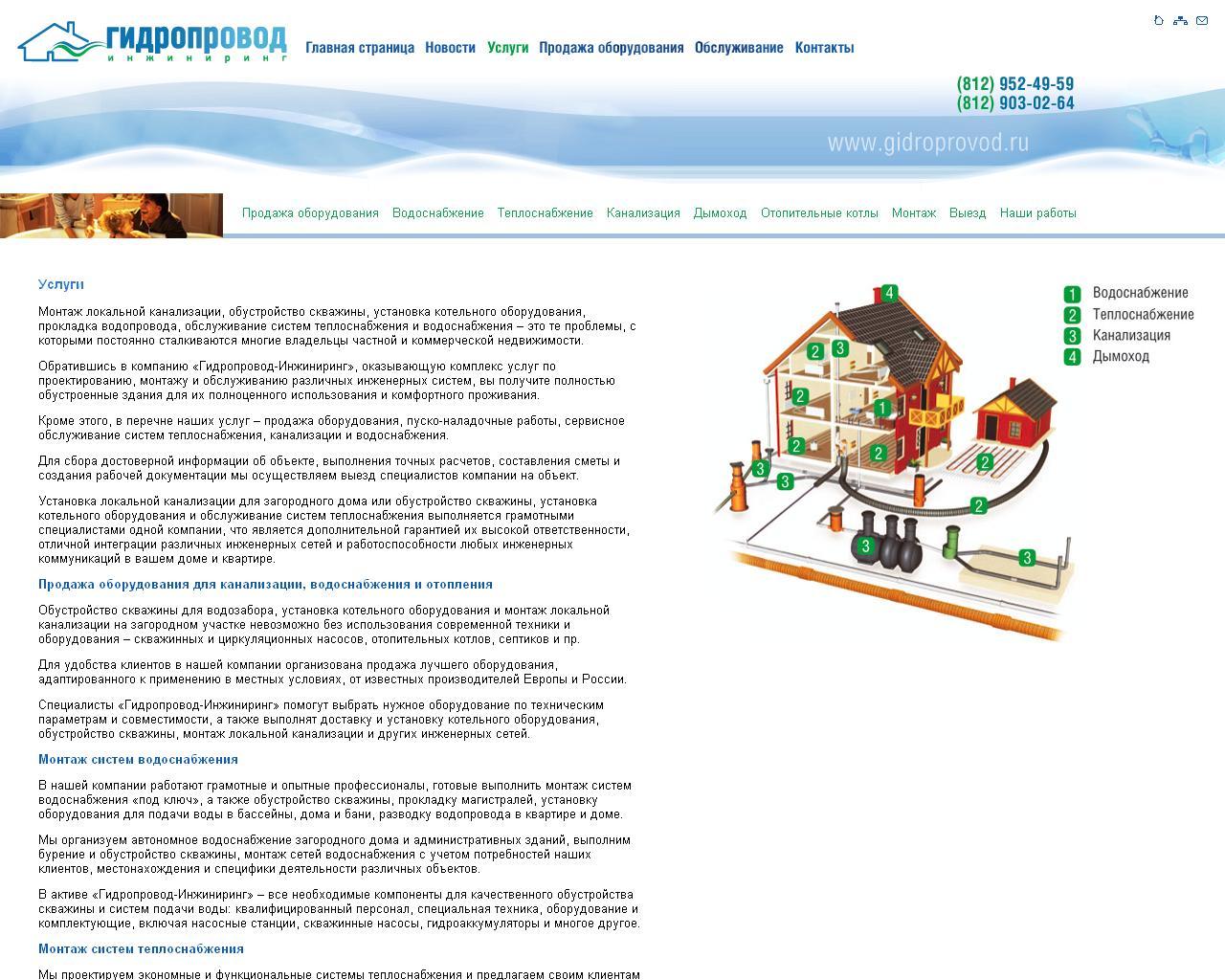Проектирование, монтаж и обслуживание инженерных систем