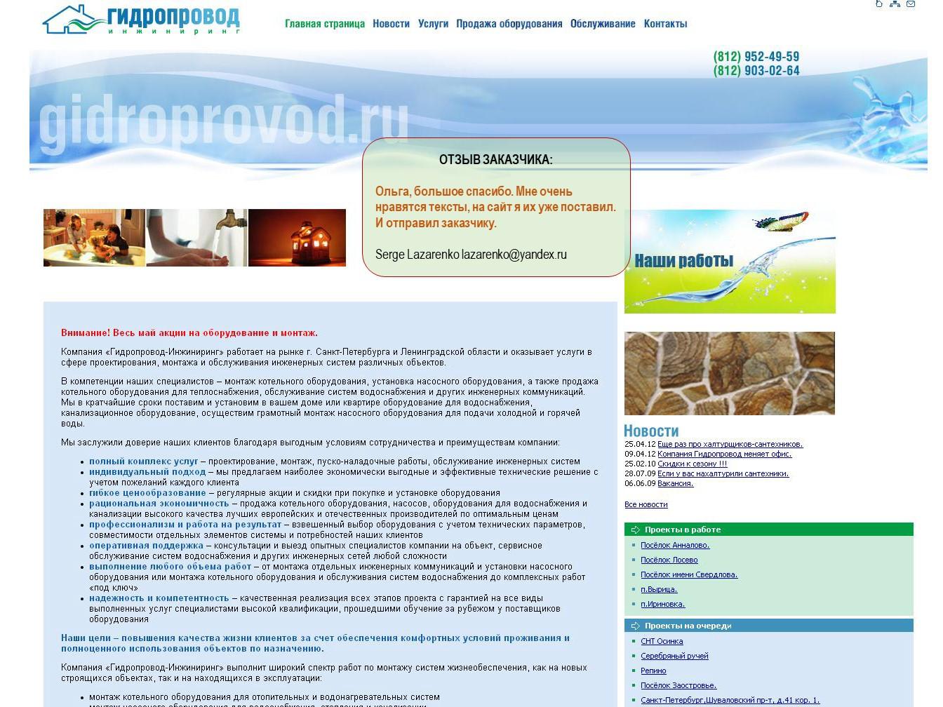 СЕО-текст на главную страницу сайта.
