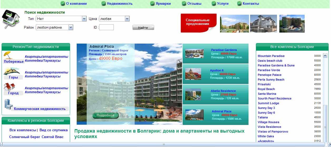Апарт отель Адмирал Плаза