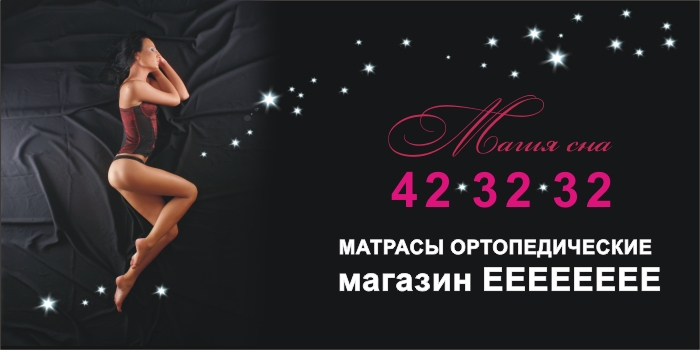 продажа матрасов 3000х6000