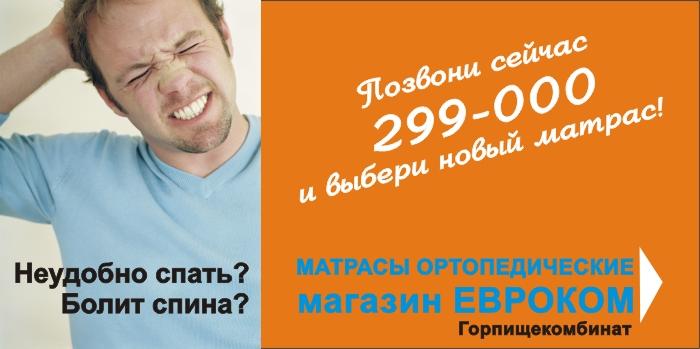 продажа ортопедических матрасов