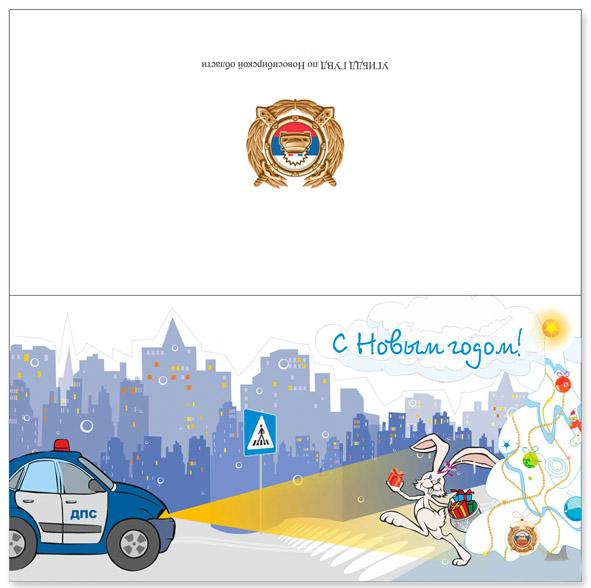 открытка ГИБДД 2011год