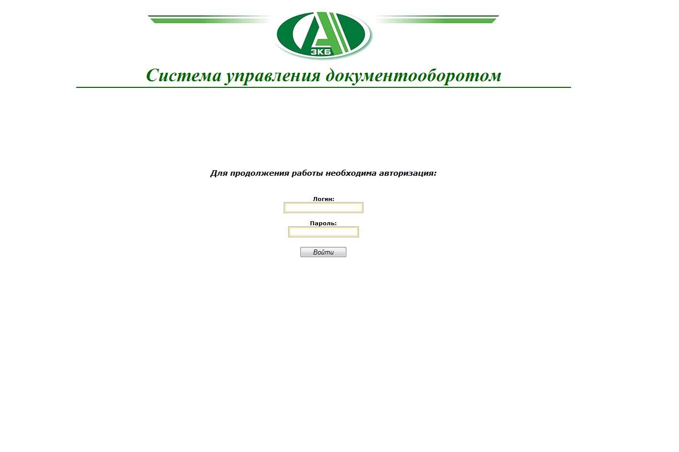 Система управления документооборотом земельно-кадастрового бюро