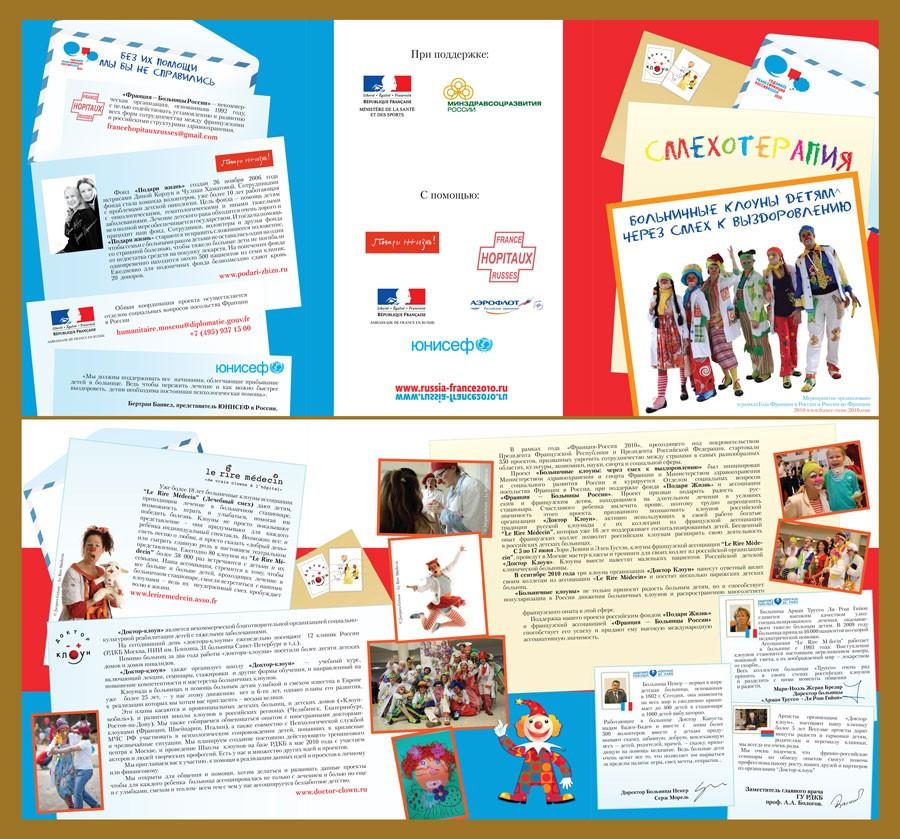 Буклет проекта о больничных клоунах