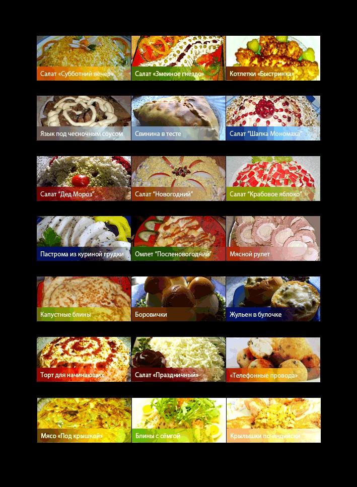 баннеры для сайта рецептов