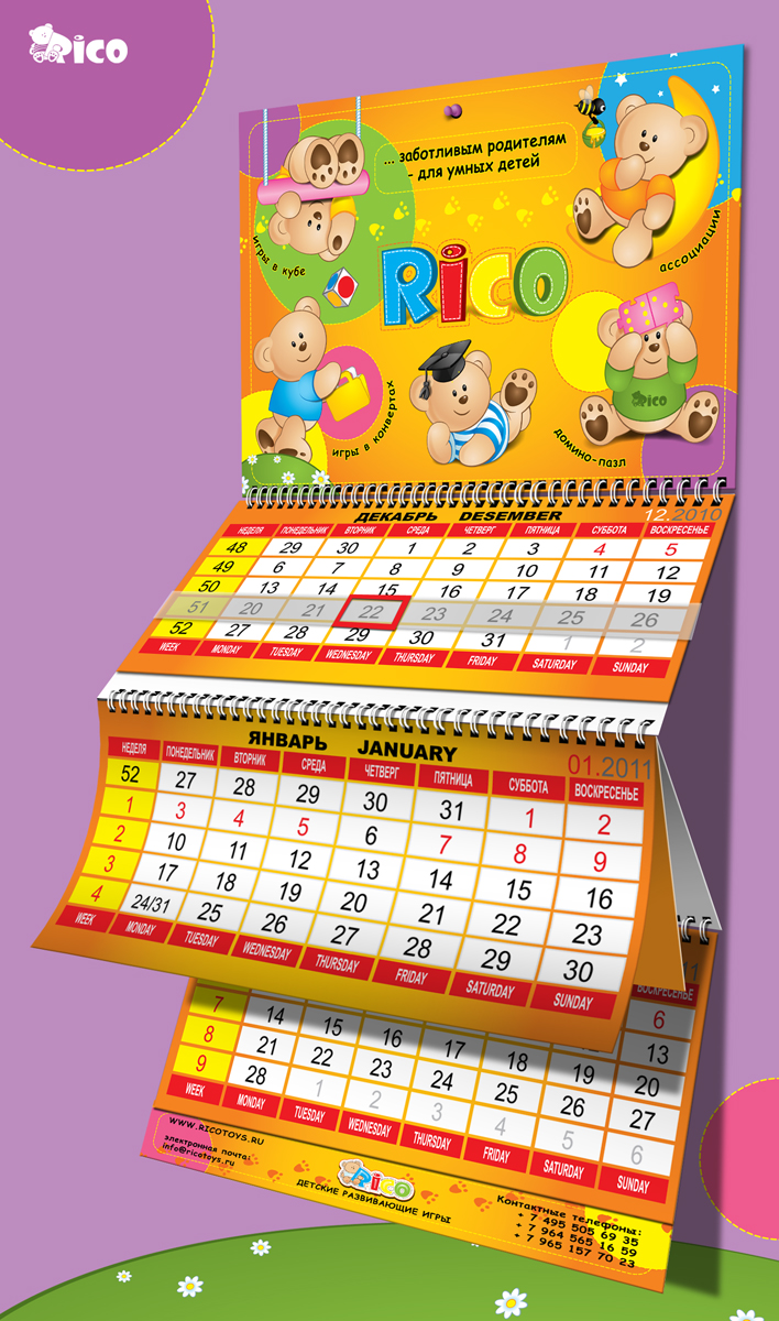 Квартальный календарь (Трио)