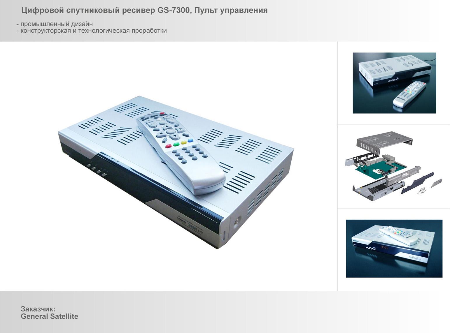 Цифровой спутниковый ресивер GS-7300