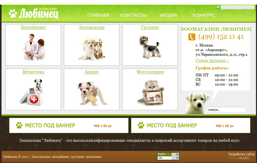 Сайт зоомагазина Zoolubimets.ru