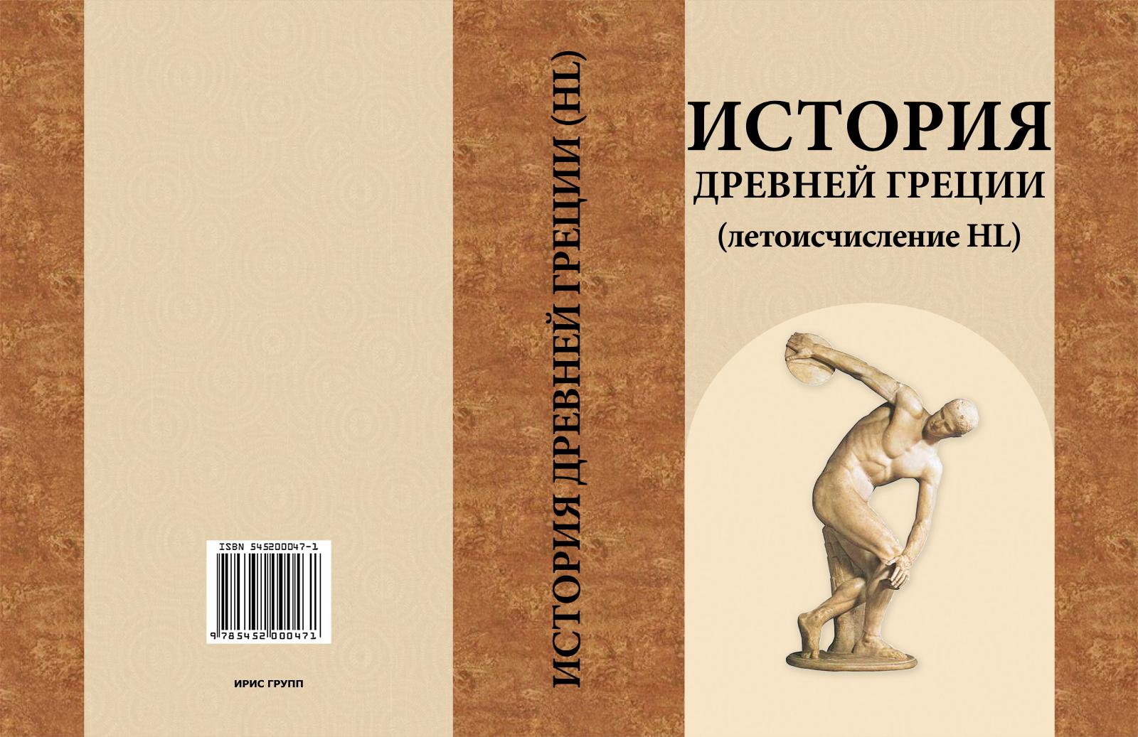 Обложка книги в развороте