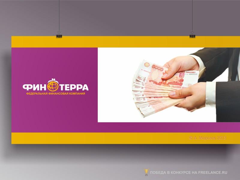 финансовая компания