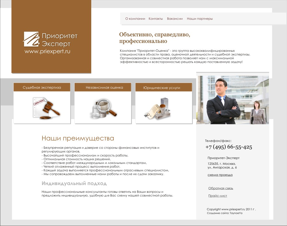 priexpert.ru