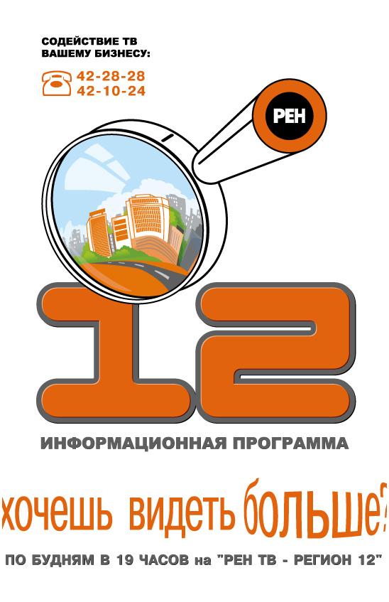 плакат рен-тв ,12 регион