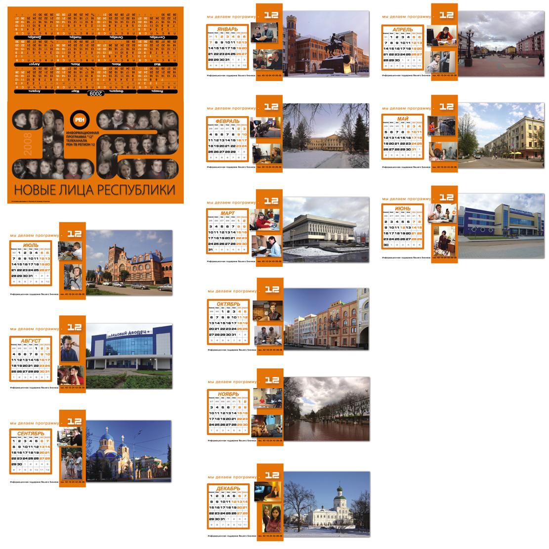 календарь перекидной (фото города мои)
