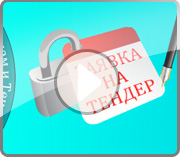 Интерактивный резиновый баннер для РАПАТ