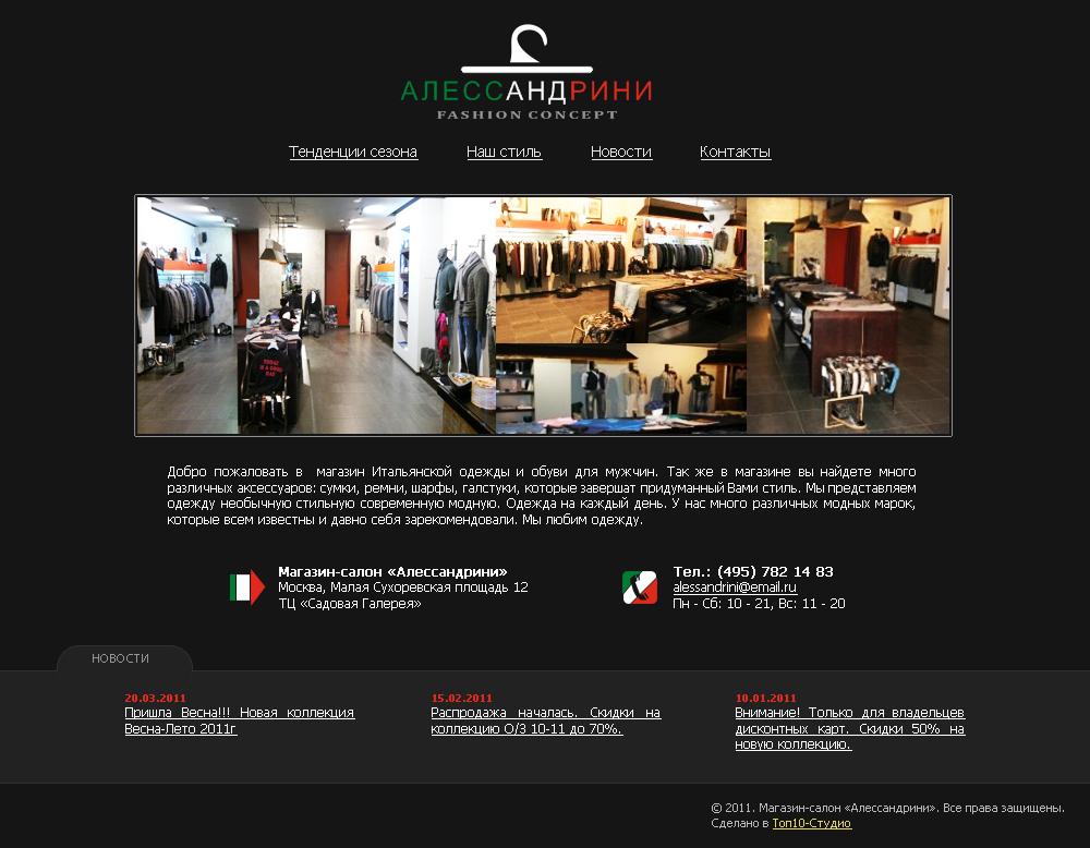 Интернет-магазин Алесандрини