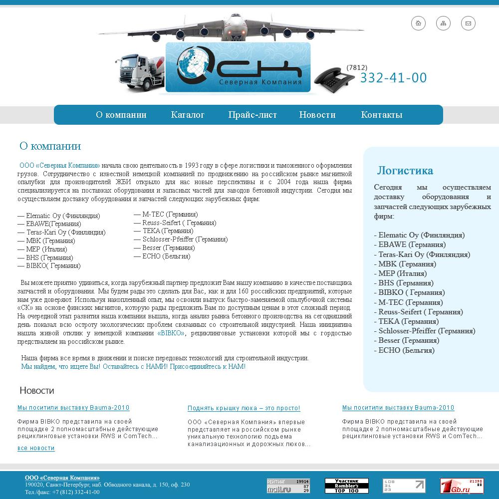 Nordcompany.com