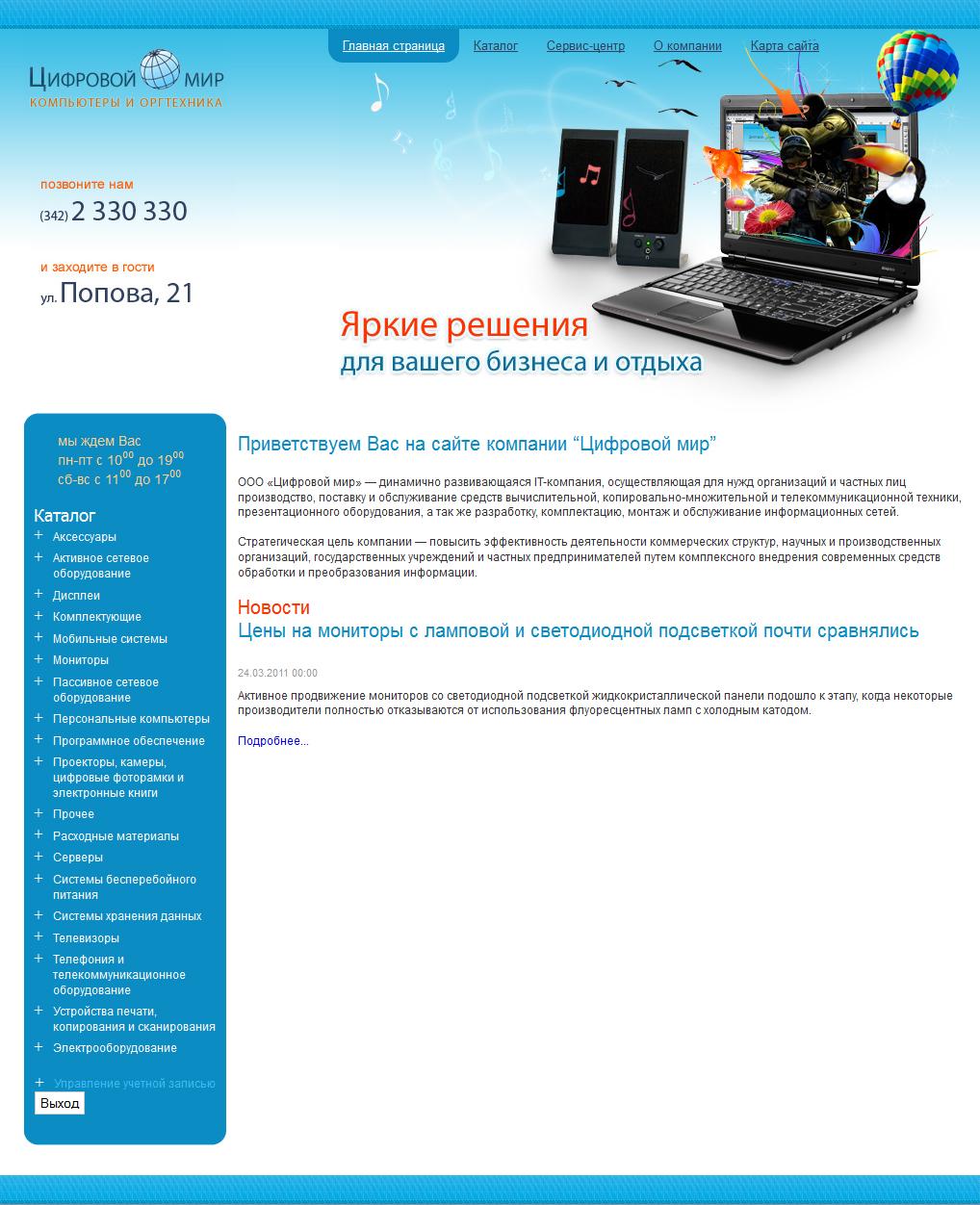 bfa7ec7c2f4 Интернет магазин компьютерной техники - Фрилансер Юлия Анфёрова ...