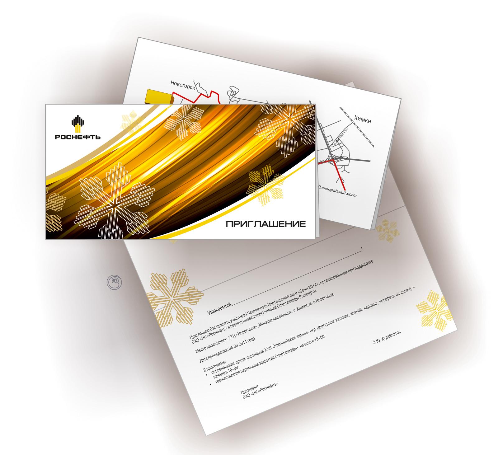 открытка роснефть домашних