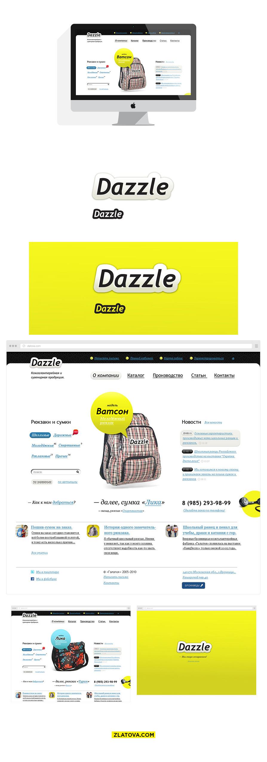 Dazzle — кожгалантерейная продукция