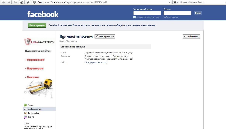 Фейсбук ligamasterov.com