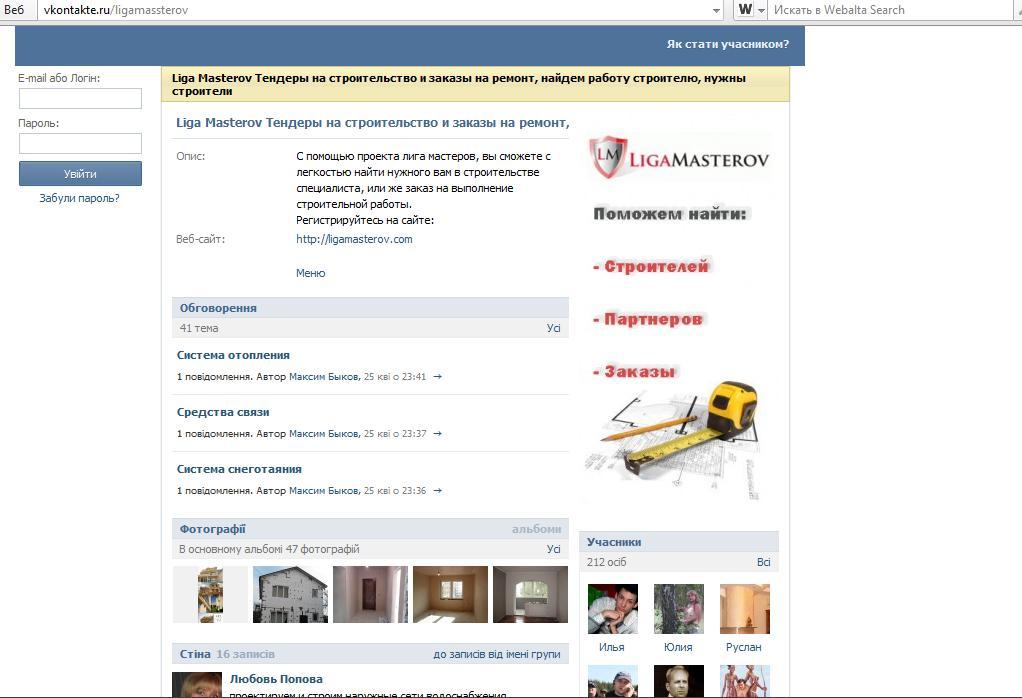Вконтакте ligamasterov.com