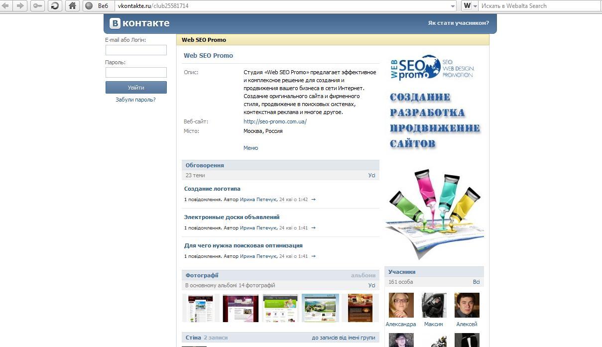 Вконтакте Web Seo Promo