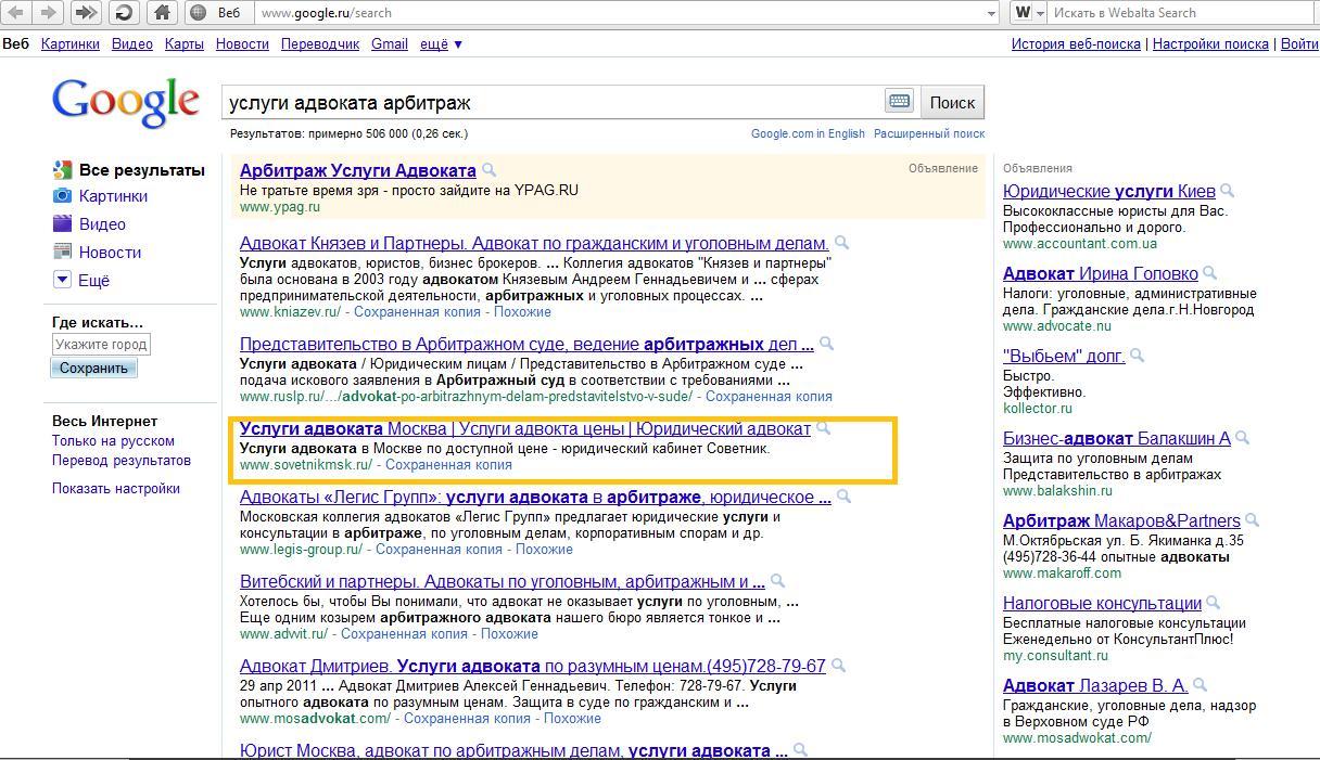 Услуги адвоката топ 3 google