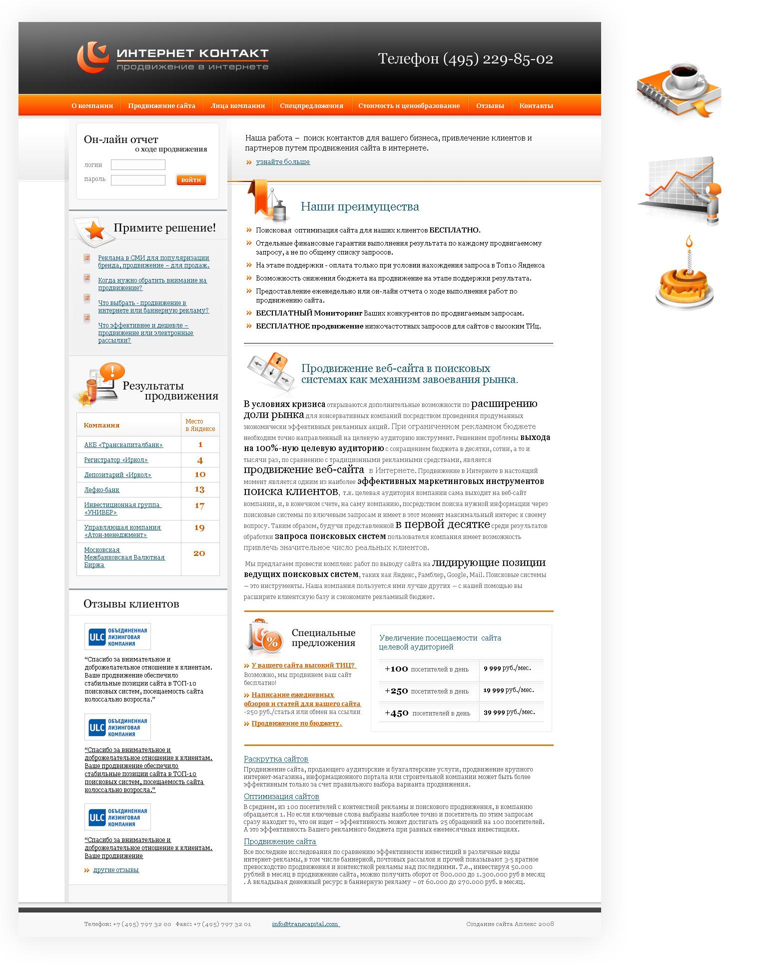 Как выбирать компанию по продвижению сайта сайт монтажная компания