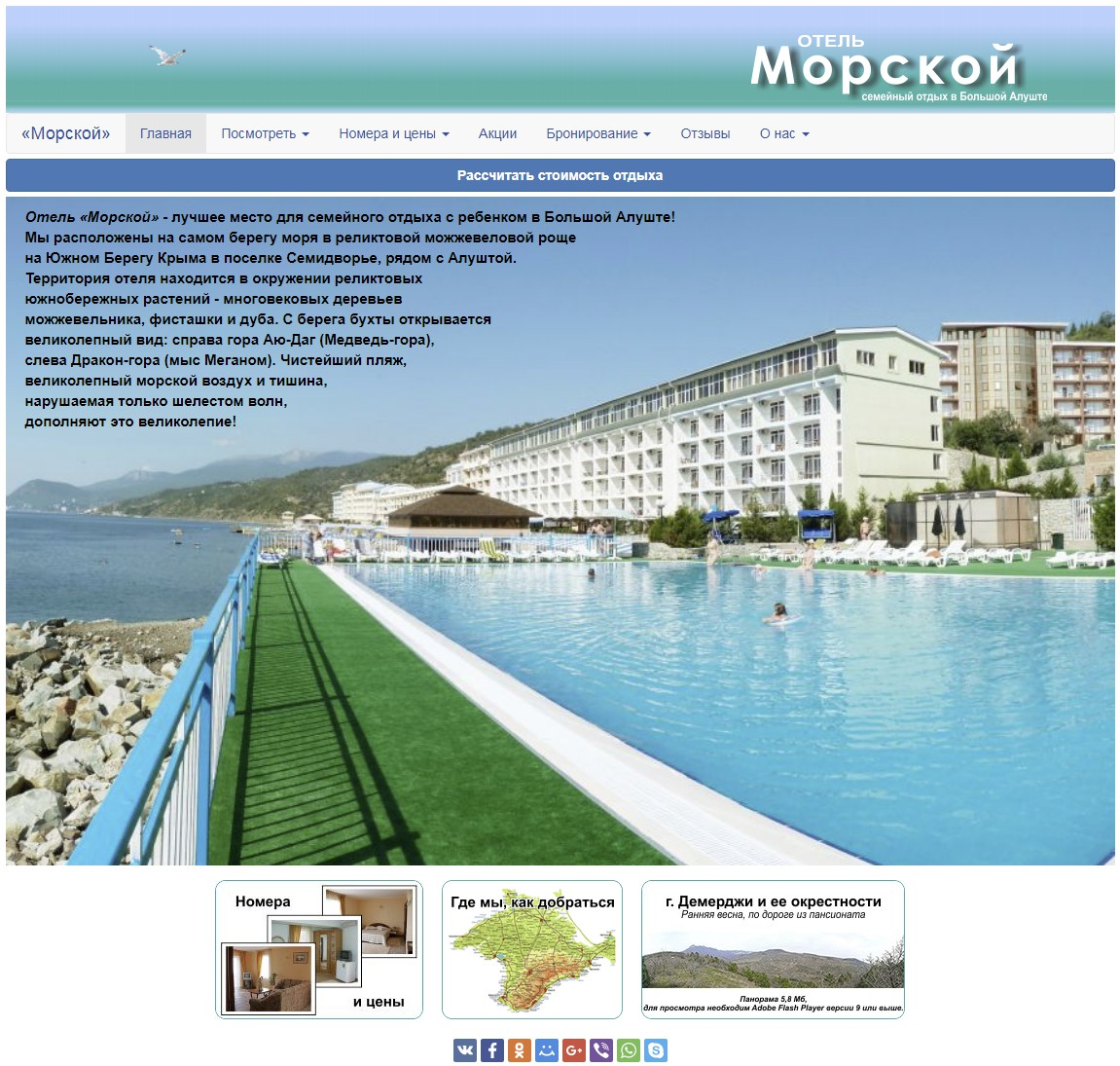 Сайт пансионата Морской (Семидворье, Алушта)