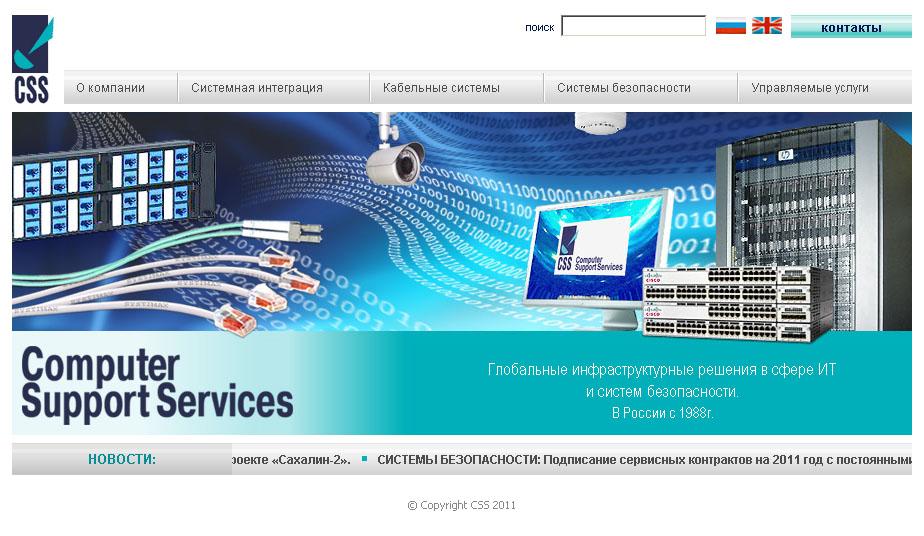 Computer Support Services Ltd - Главная страница