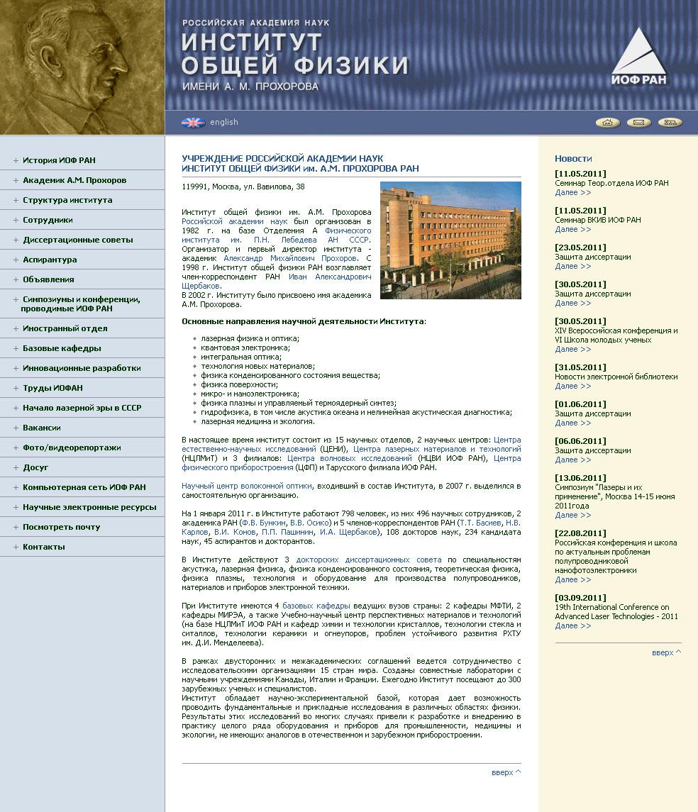 Институт общей физики РАН