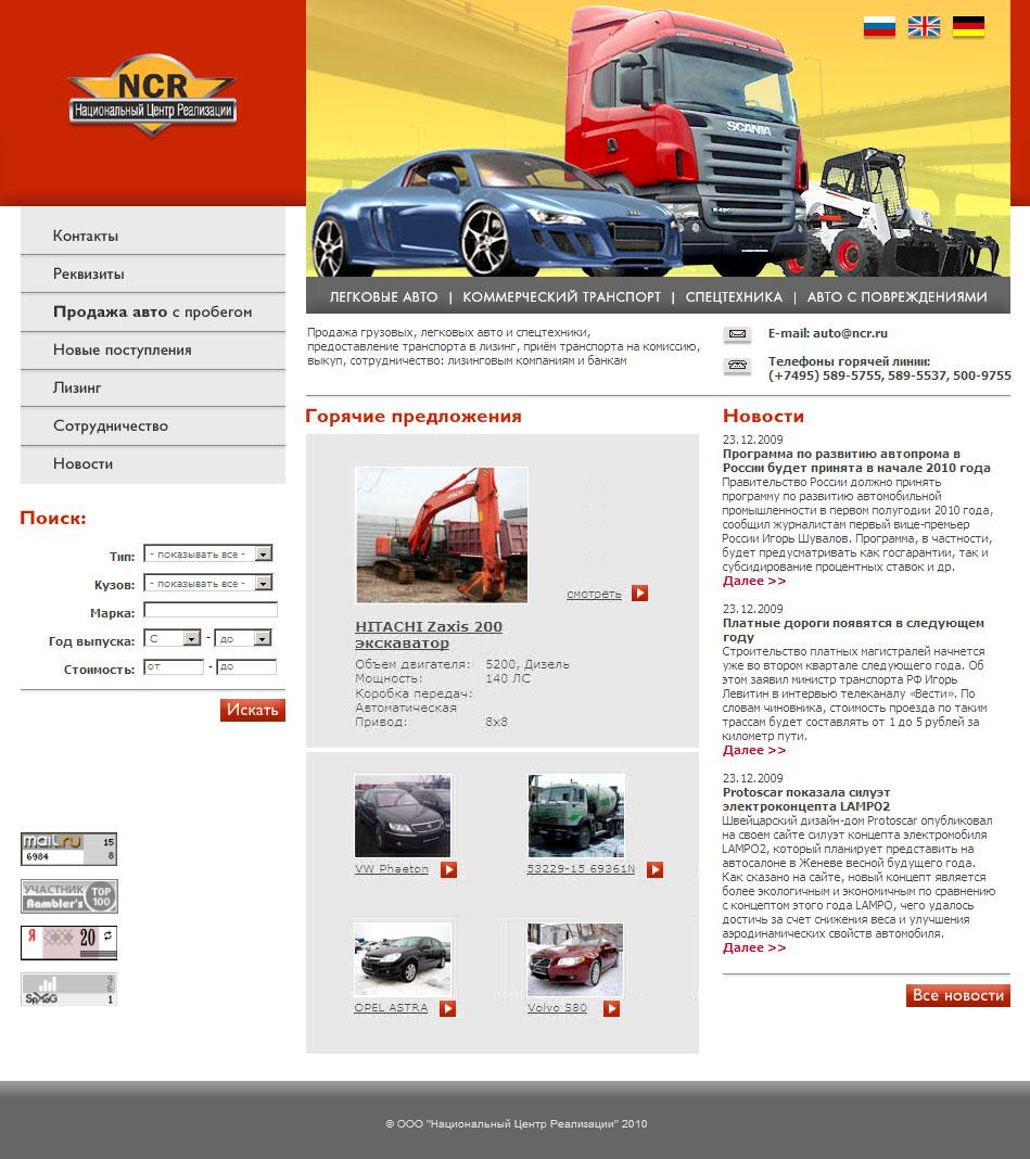 Реализация автомобилей - Главная страница