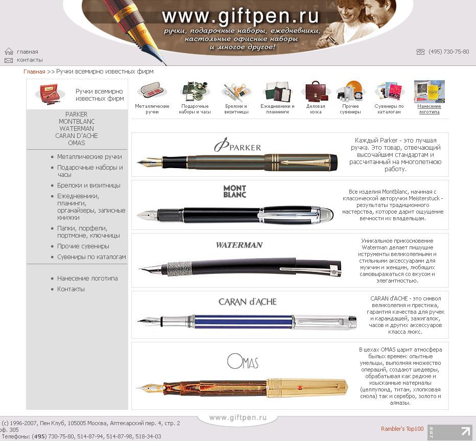 Ручки всемирно известных фирм