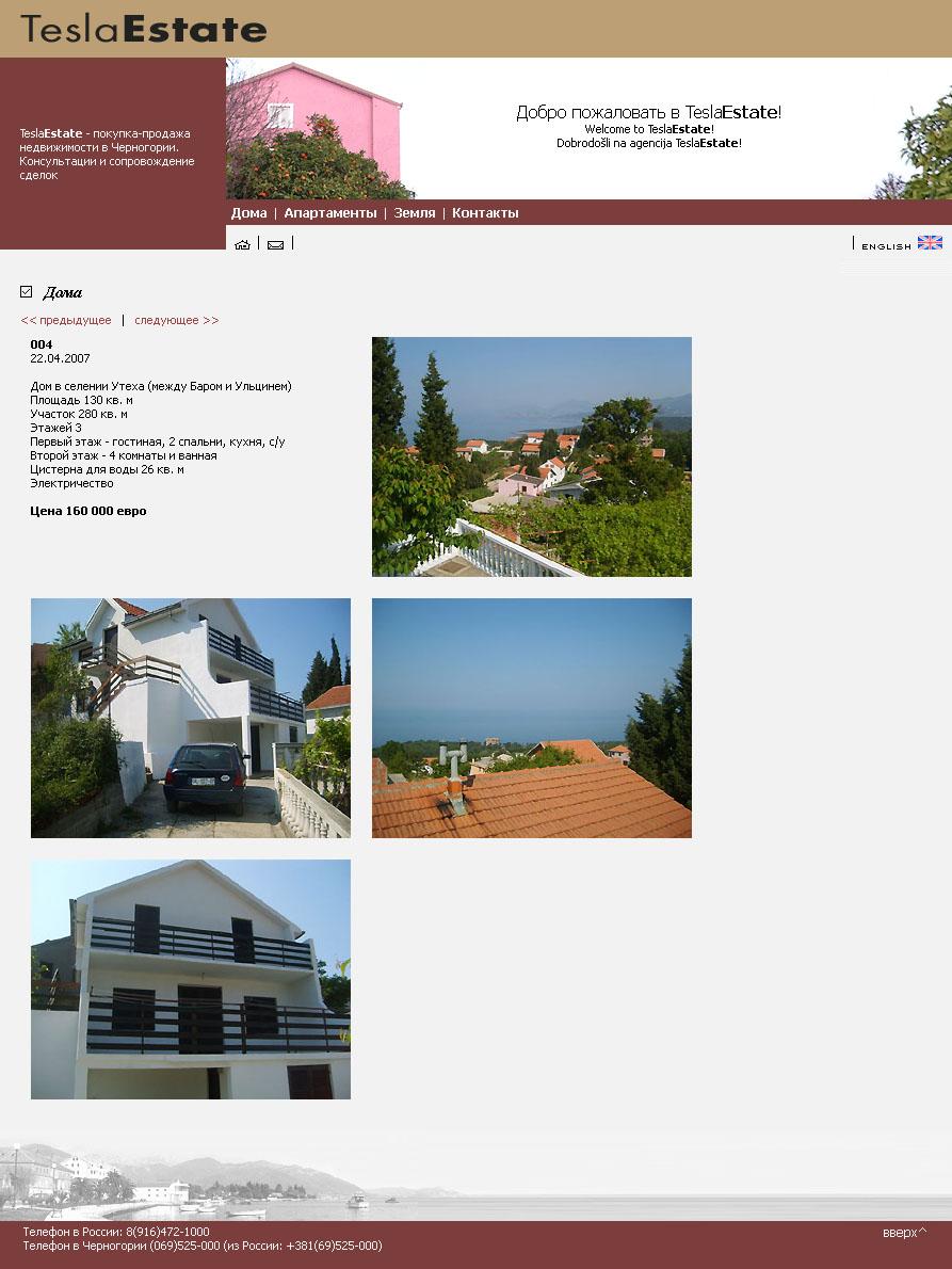 Недвижимость в Черногории - второй уровень