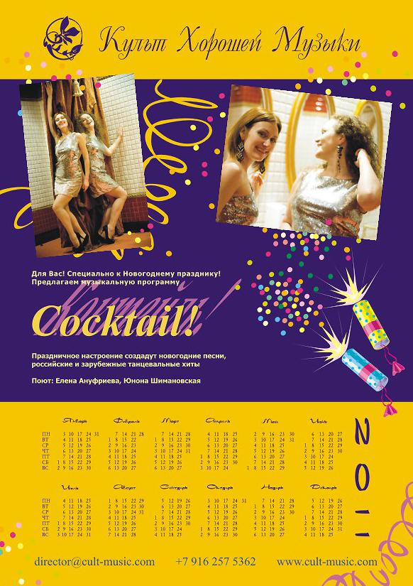 Флаер - Коктейль! календарь