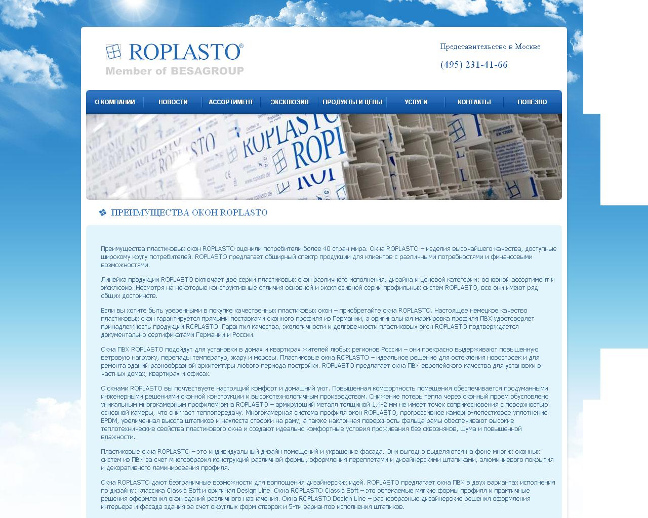 Пластиковые окна ROPLASTO
