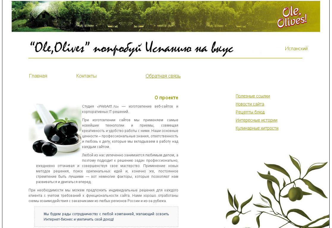 Сайт об оливках