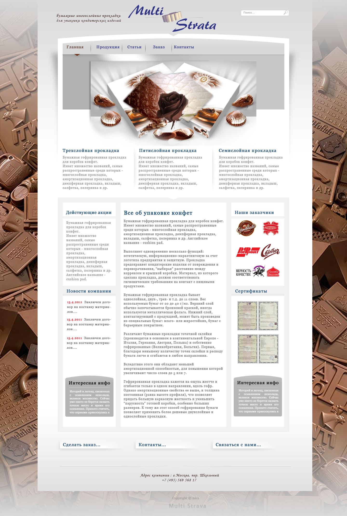 сайт производителя упаковки конфет